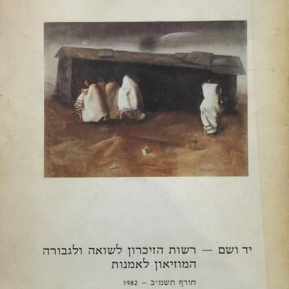 Yad vashem- Holocaust Art Museum